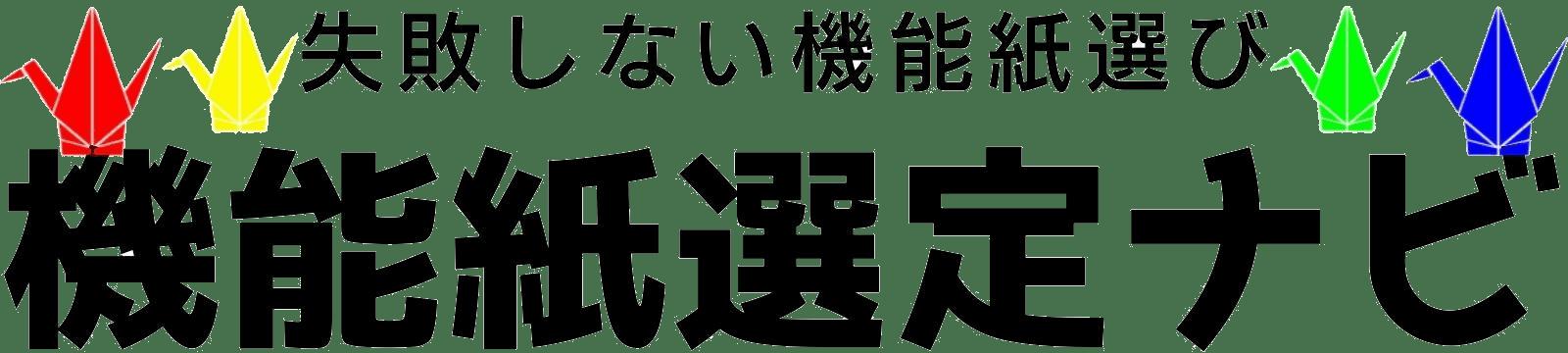 機能紙選定ナビ