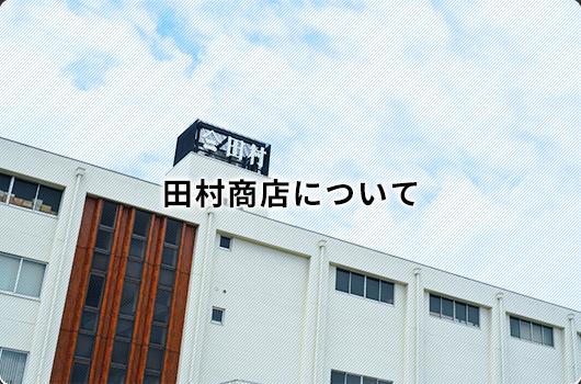 田村商店について