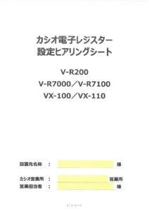V-R200設定ヒアリングシートのサムネイル
