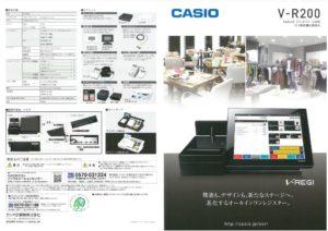 V-R200 カタログのサムネイル